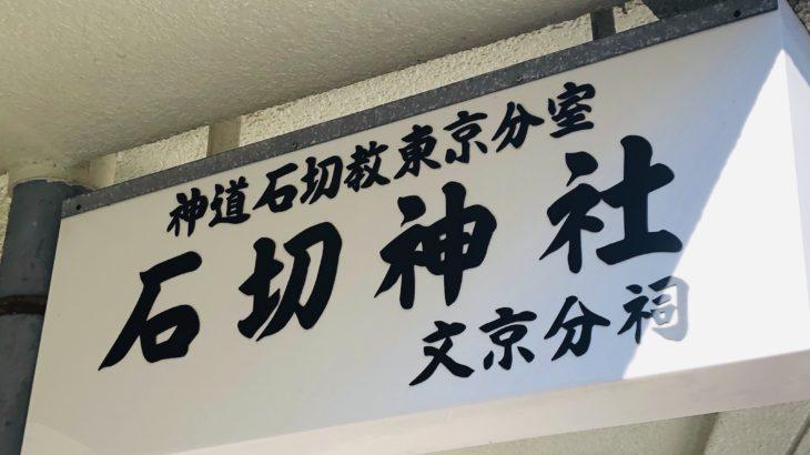 健康祈願 病気平癒 石切剣箭神社 東京分祠 初アクセスレポ