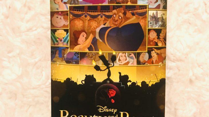 Disney on CLASSIC premium 2020コンサート 美女と野獣 初日 感想レポ