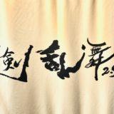 【刀剣乱舞コラボ 2.5Dカフェ】にごカフェ 感想レポ 行き方
