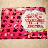 日本橋高島屋バレンタイン2020 Amour du Chcolat!参戦レポ