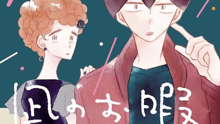 凪のお暇 最新7巻 感想ネタバレ