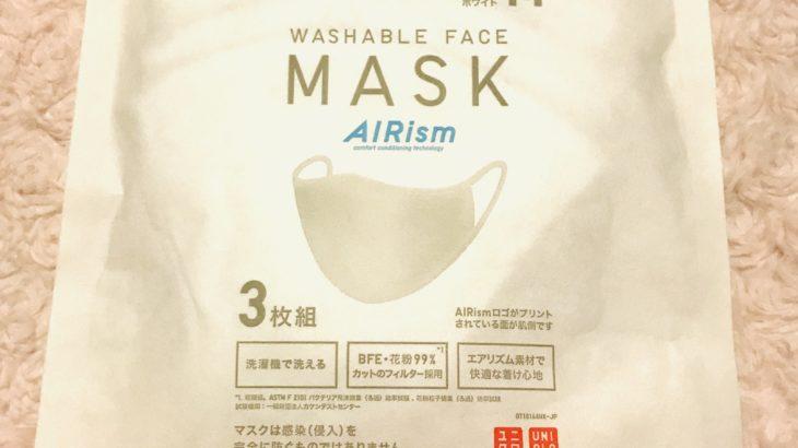 ユニクロ エアリズムマスク入手 感想