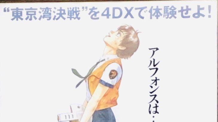 機動警察パトレイバー the Movie 4DX2D 感想ネタバレ