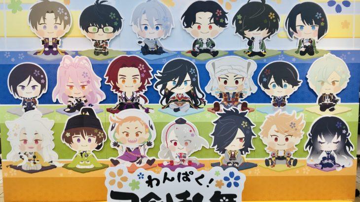わんぱく!刀剣乱舞 POP UP SHOP 第二弾 東京開催 感想 おすすめ商品 注意事項 アクセス