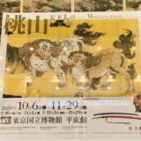 上野 東京国立博物館『桃山―天下人の100年』桃山展 感想 予約方法 三日月宗近は通常展にいる