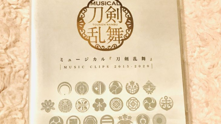刀ミュ 刀剣乱舞 MUSIC CLIPS 2015-2020感想ネタバレ