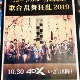 ミュージカル刀剣乱舞 歌合乱舞狂乱 4DX 感想レポ
