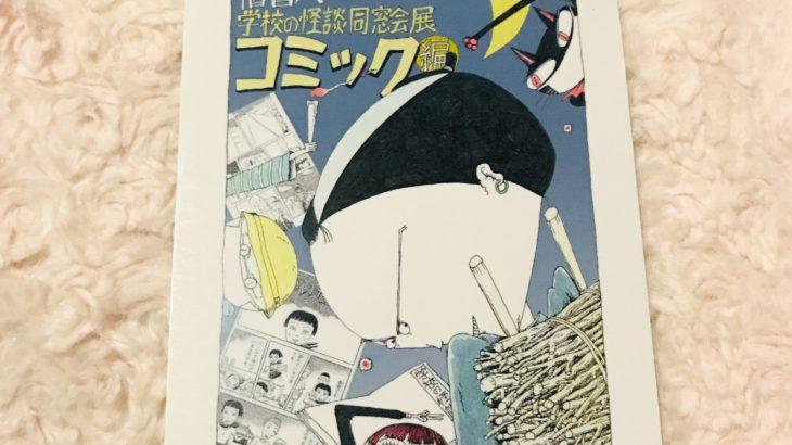 楢喜八 個展2020『学校の怪談同窓会展 コミック編』感想レポ 作品集発売
