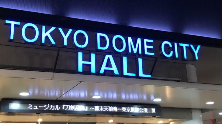 ミュージカル刀剣乱舞『幕末天狼傳再演2020』東京凱旋公演初日 生観劇感想レポ