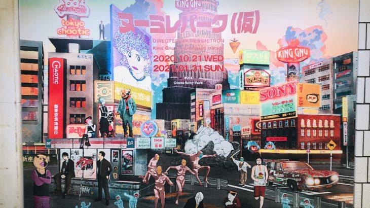 King Gnu&ミレニアムパレードの展覧会「ヌーミレパーク(仮)」感想アクセス