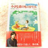 小さな恋のものがたり 最新刊 第45集 その後のチッチ 感想ネタバレ