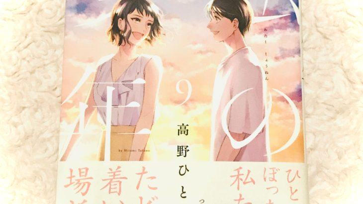 私の少年 第9巻 最終巻 完結 感想ネタバレ 最終回 聡子と真修 2人の結末