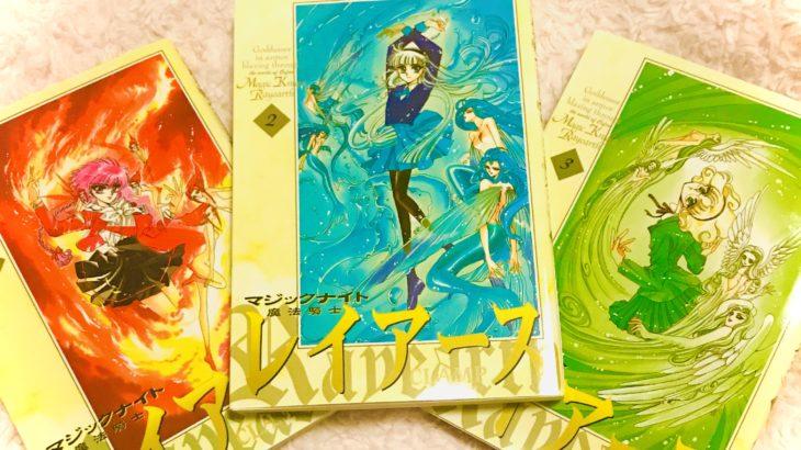 CLAMP原作コミックス 魔法騎士(マジックナイト)レイアース 感想ネタバレ 漫画とアニメの違い 結末