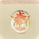 ミュージカル刀剣乱舞 五周年記念『壽乱舞音曲祭』ガラコンサート 初日現地参戦 感想ネタバレ