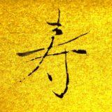 ミュージカル刀剣乱舞五周年記念『壽乱舞音曲祭』大千穐楽 ライビュ 感想ネタバレ