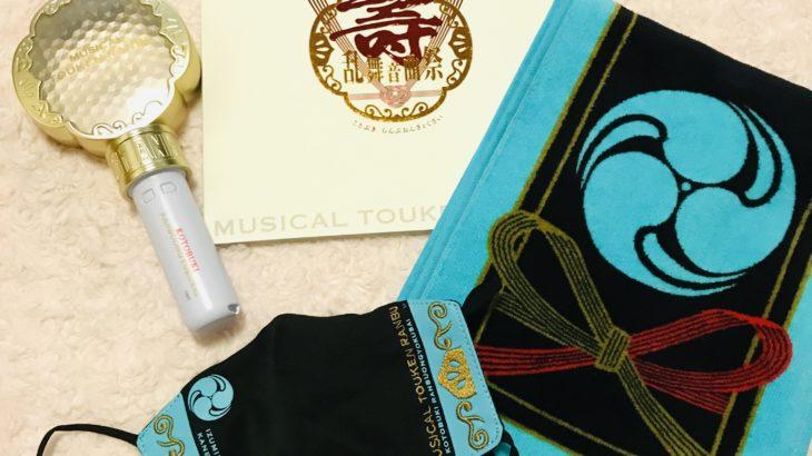 ミュージカル刀剣乱舞『壽乱舞音曲祭2021』グッズ到着 パンフレット感想 ペンライトのカラーを写真で判別 覚え方