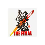 映画『銀魂 THE FINAL』最後の舞台挨拶ライビュ 12:20の回 感想レポ
