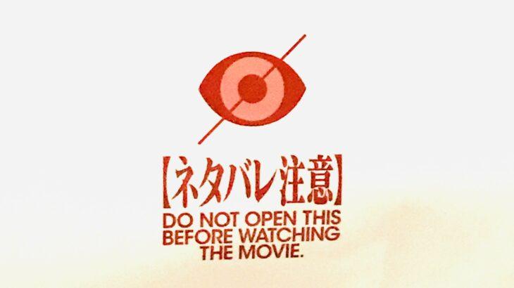 シン・エヴァンゲリオン:||劇場版 公開初日 感想ネタバレ 入場特典 パンフレット 記号の意味 ラストを考察