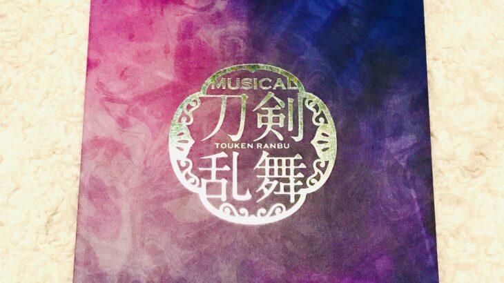 ミュージカル刀剣乱舞『東京心覚』パンフレット感想 刀ミュ
