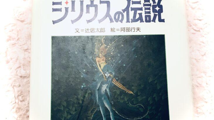 サンリオアニメ映画『シリウスの伝説』の原作本とパンフレット 1981年感想 ディズニー ファンタジアが原点