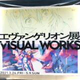 エヴァンゲリオン展 2021 VISUAL WORKS in 秋葉原 感想 until You come to meの意味