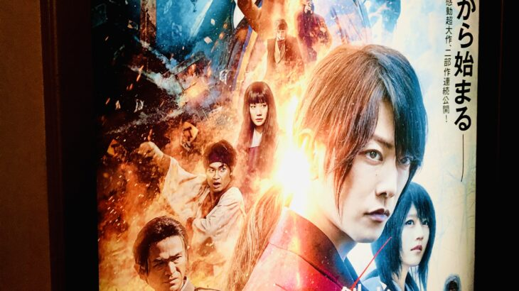 実写映画『るろうに剣心 最終章 The Final』感想ネタバレ IMAXで見たい