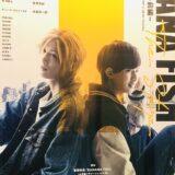 舞台『BANANAFISH The Stage -前編-』W主演 水江建太&岡宮来夢 初日現地観劇 感想ネタバレ 2021