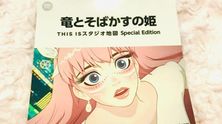細田守監督最新作2021『竜とそばかすの姫』感想ネタバレ