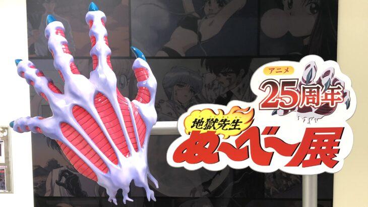 ぬ〜べ〜アニメ25周年展 有楽町マルイ 感想